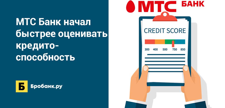 МТС Банк начал быстрее оценивать кредитоспособность
