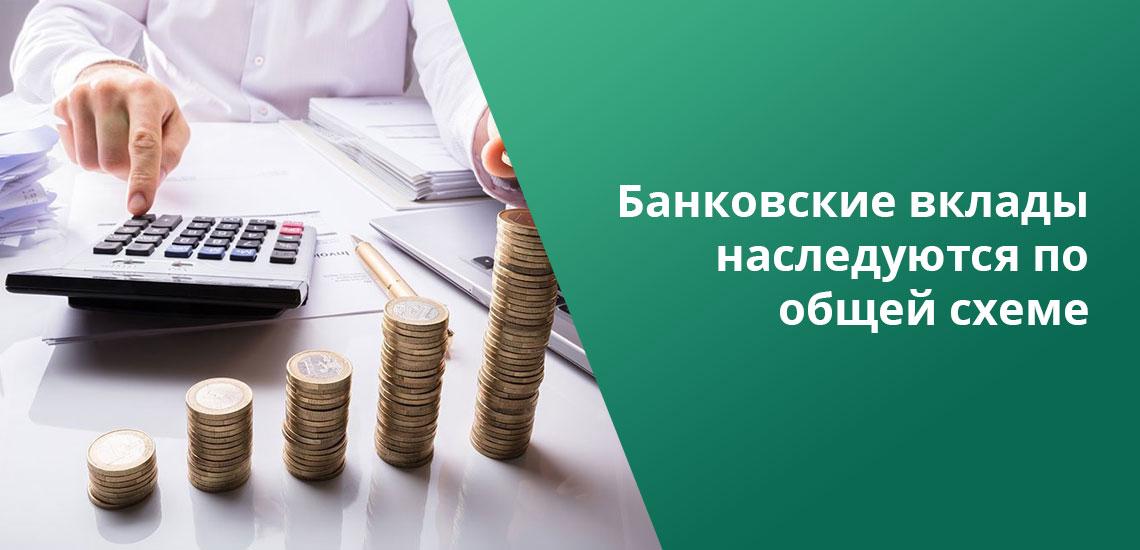 Наследование банковских вкладов по сути мало чем отличается от других видов наследования