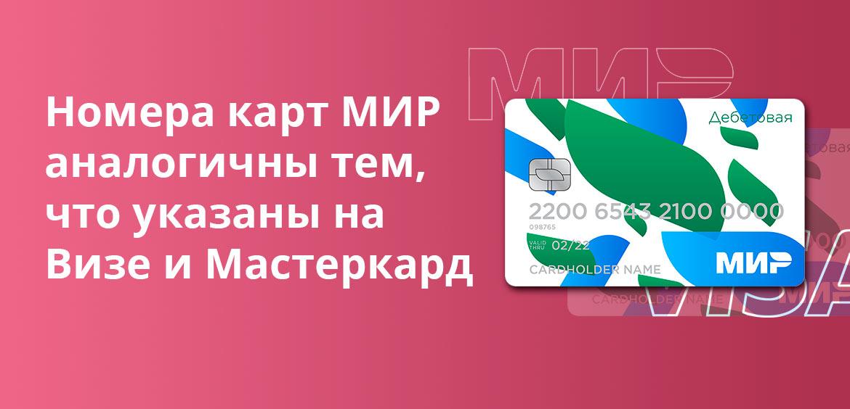 Номера карт МИР аналогичны тем, что указаны на  Визе и Мастеркард