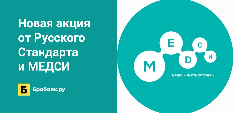 Новая акция от Русского Стандарта и МЕДСИ