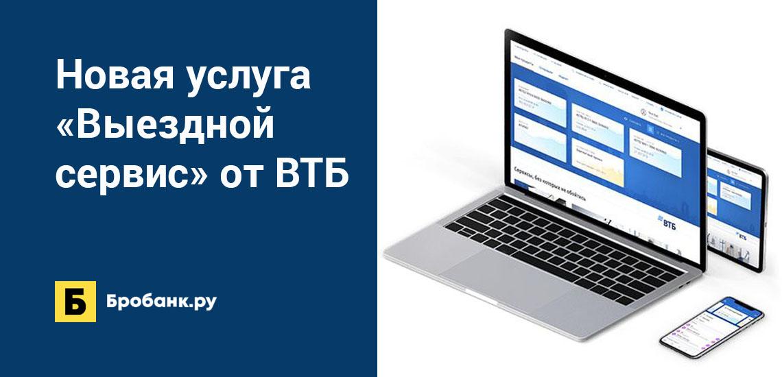 Новая услуга Выездной сервис от ВТБ