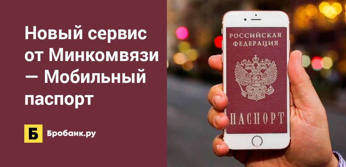 Новый сервис от Минкомвязи — Мобильный паспорт