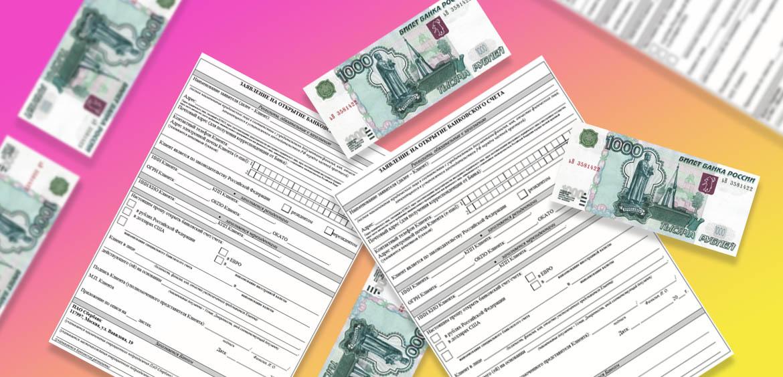 Образец заявления на открытие счета