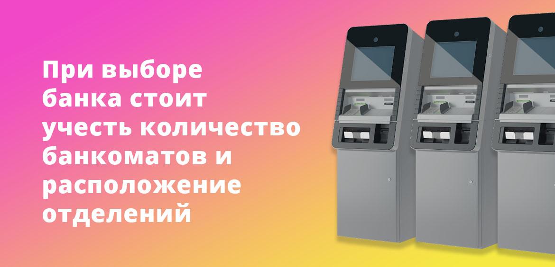 При выборе банка стоит учесть количество банкоматов и расположение отделений