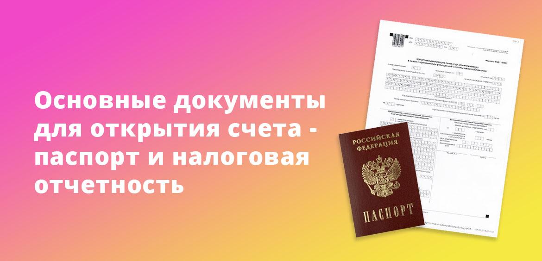 Основные документы для открытия счета - паспорт и налоговая отчетность