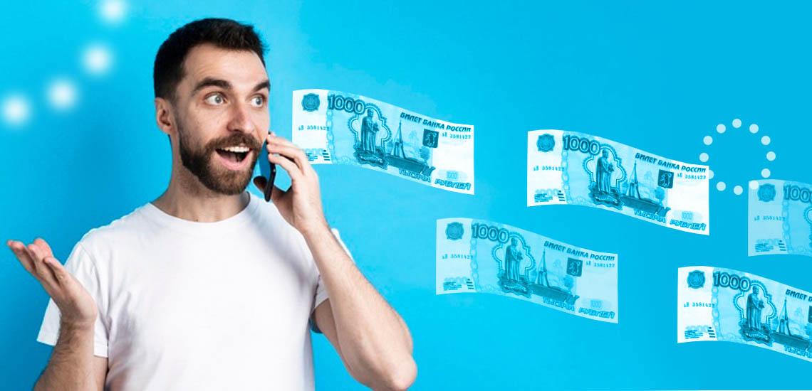 Как оформить займ по телефону без визита в офис