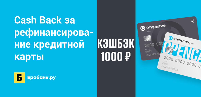 Банк Открытие Cash Back за рефинансирование кредитной карты