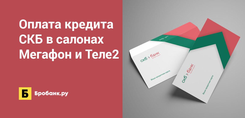 Оплата кредита СКБ в салонах Мегафон и Теле2