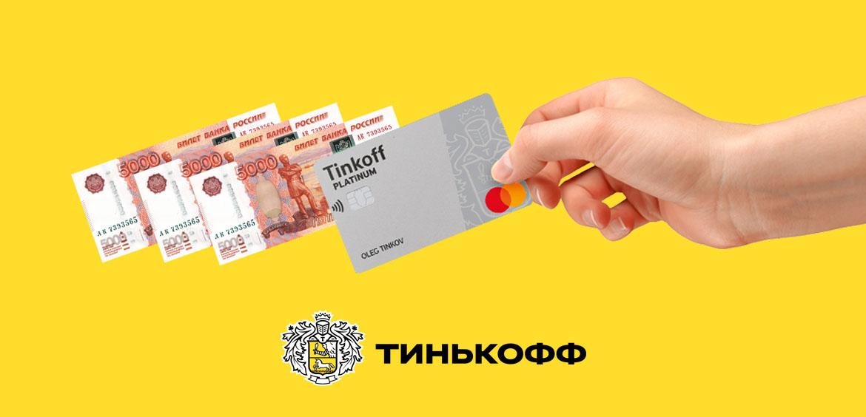Как оплатить кредит кредитной картой Тинькофф