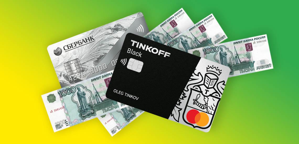 4 способа оплатить Тинькофф банковской картой Сбербанка