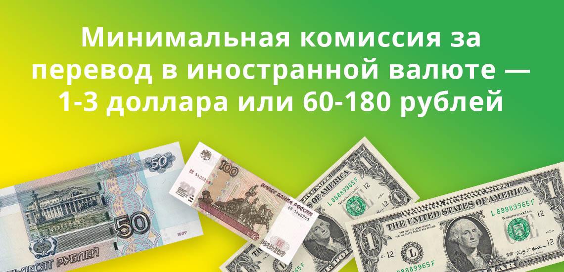 Минимальная комиссия за перевод в иностранной валюте - 1-3 доллара и 60-180 рублей