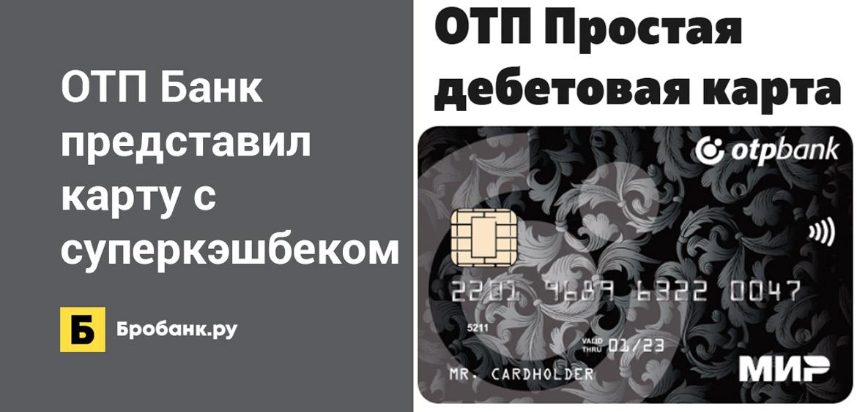 ОТП Банк представил карту с суперкэшбеком