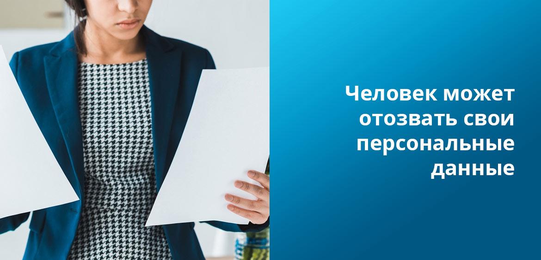 Клиент имеет полное право оформить отзыв своих персональных данных из банка