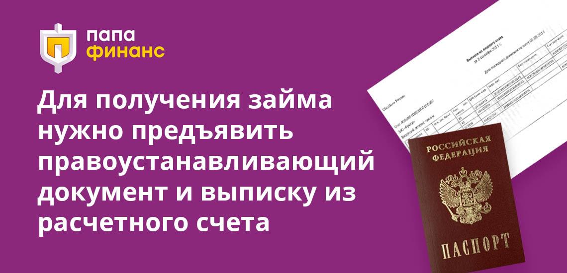 Для получения займа нужно предъявить правоустанавливающий документ и выписку из расчетного счета