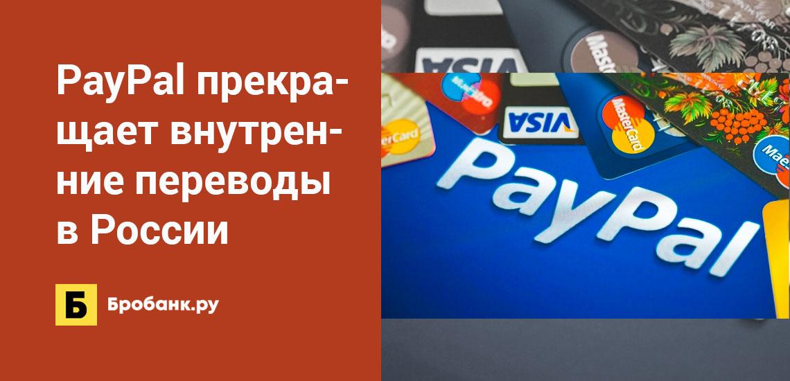 PayPal прекращает внутренние переводы в России