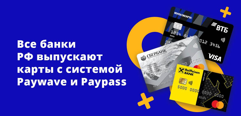 Все банка РФ выпускают карты с системой Paypass и Paywave