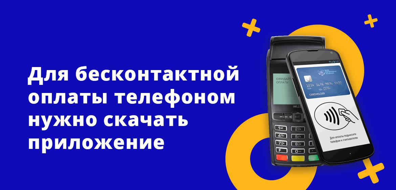 Для бесконтактной оплаты телефоном нужно скачать приложение