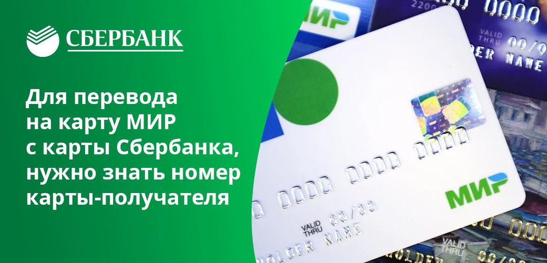 Чтобы провести перевод с карты Сбербанка на карту МИР, нужен номер карты, на которую поступят средства