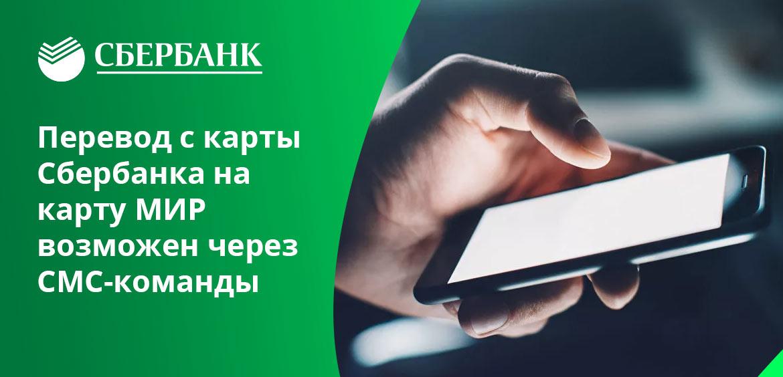 Перевод с карты Сбербанка на карту МИР может быть выполнен через ПК, банкомат, СМС