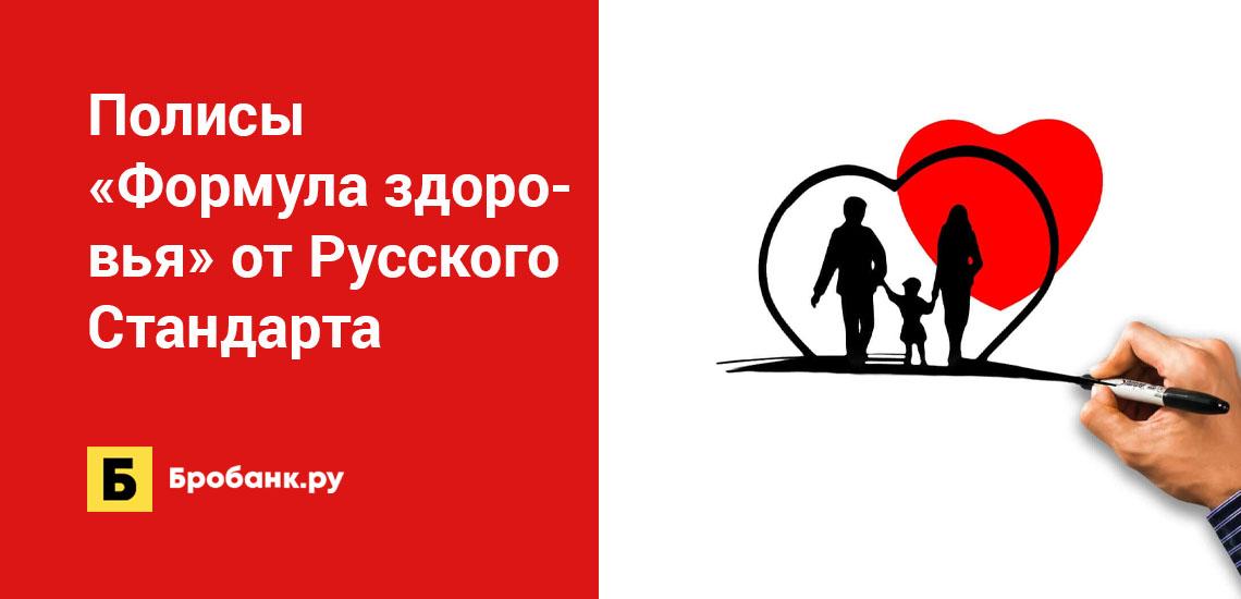 Полисы Формула здоровья от Русского Стандарта