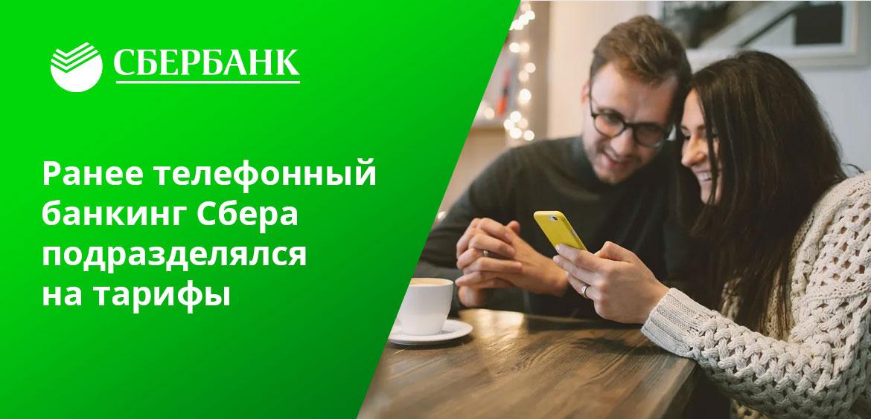 Цена полного пакета мобильного банка Сбербанка может отличаться для разных карт