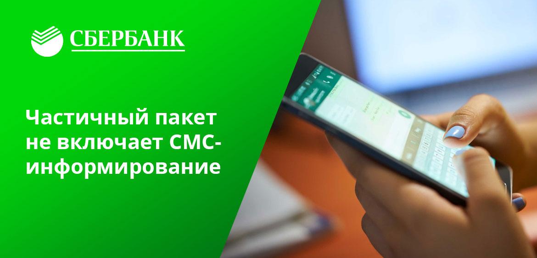 Полный пакет мобильного банка Сбербанка включает также услугу СМС-информирования