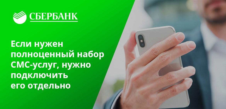 Полный пакет мобильного банка Сбербанка можно подключить, как только возникнет такая необходимость