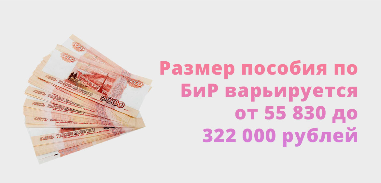 Размер пособия по БиР варьируется от 55 830 до 322 000 рублей