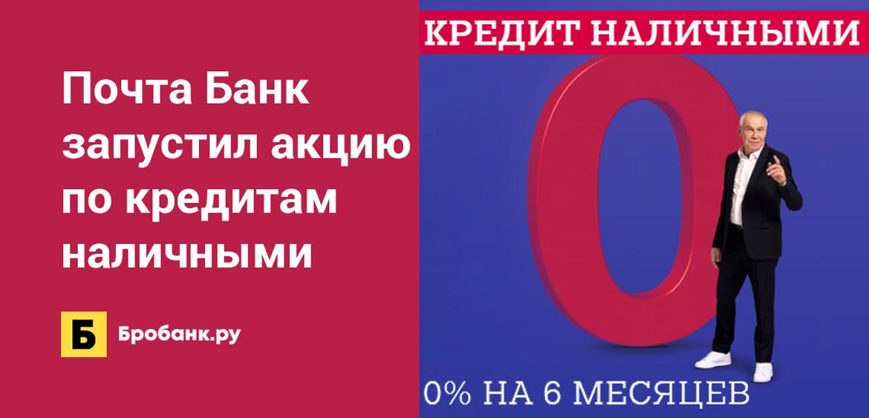 Почта Банк запустил акцию по кредитам наличными