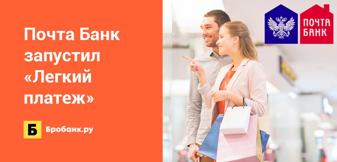 Почта Банк запустил программу Легкий платеж
