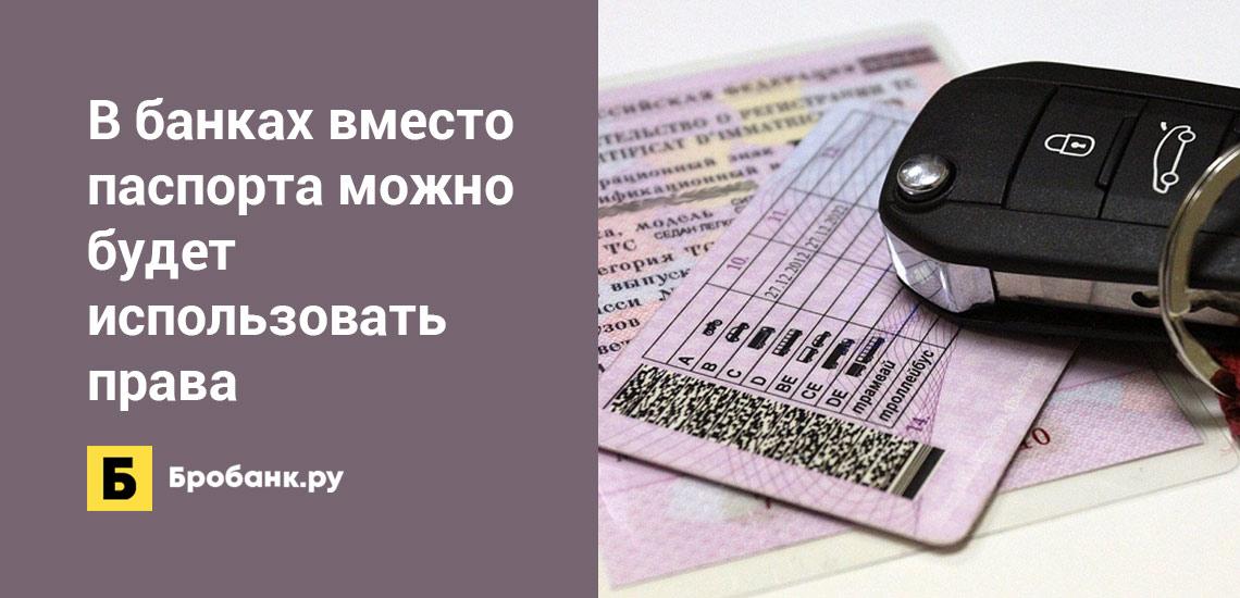 В банках вместо паспорта можно будет использовать права