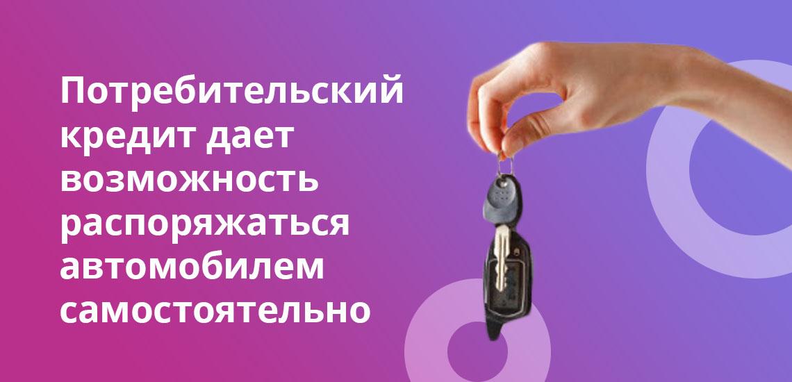 Потребительский кредит дает возможность распоряжаться автомобилем самостоятельно