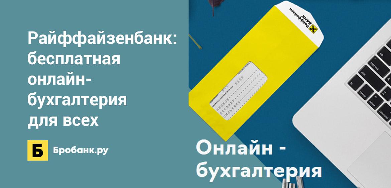 Райффайзенбанк: бесплатная онлайн-бухгалтерия для всех