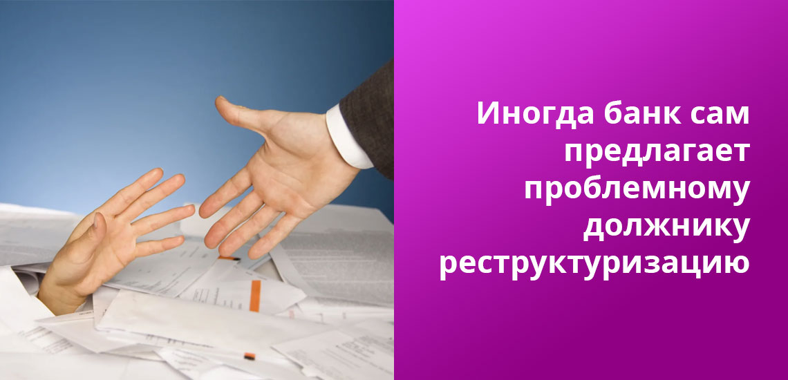 Отказ банка в реструктуризации можно использовать в суде для смягчения санкций