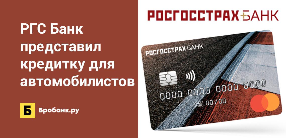 Росгосстрах Банк представил кредитную карту для автомобилистов