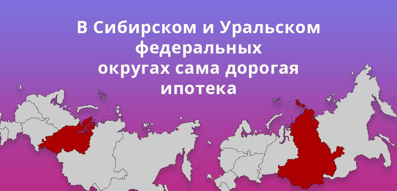 В Сибирском и Уральском федеральных округах самая дорогая ипотека