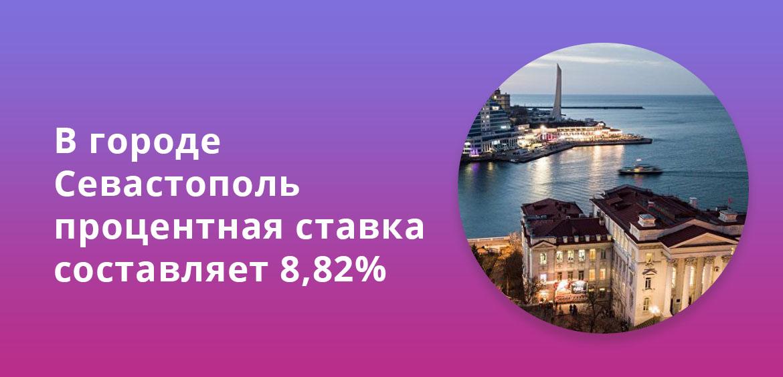 В городе Севастополь процентная ставка составляет 8,82%