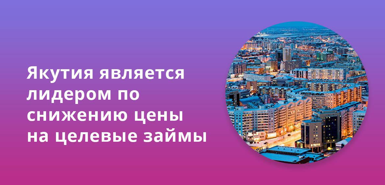 Якутия является лидером по снижению цены на целевые займы