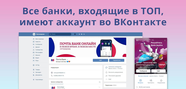 Все банки, входящие в ТОП, имеют аккаунт во ВКонтакте