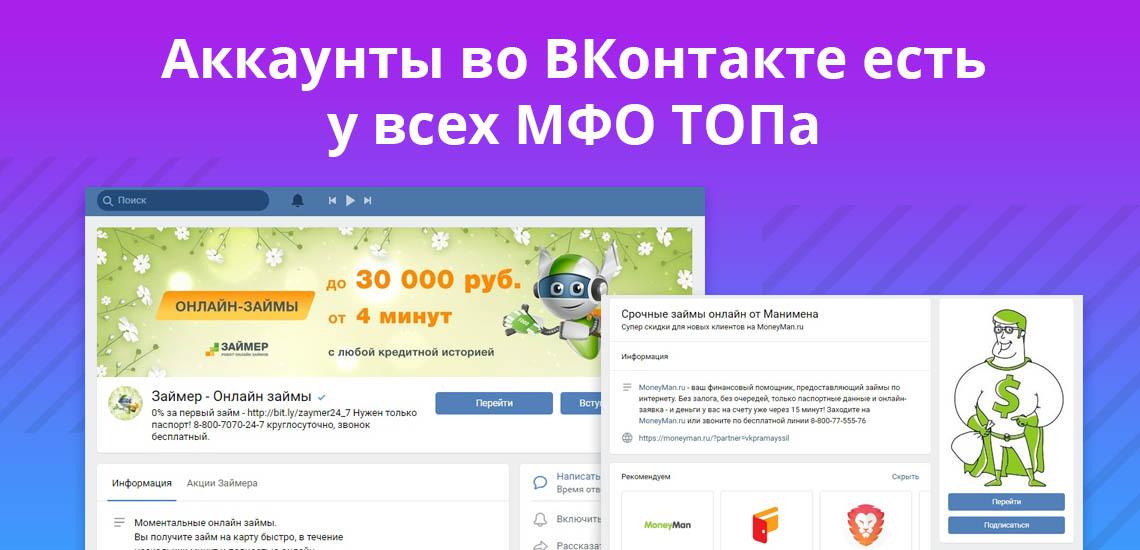 Аккаунты во ВКонтакте есть у всех МФО ТОПа