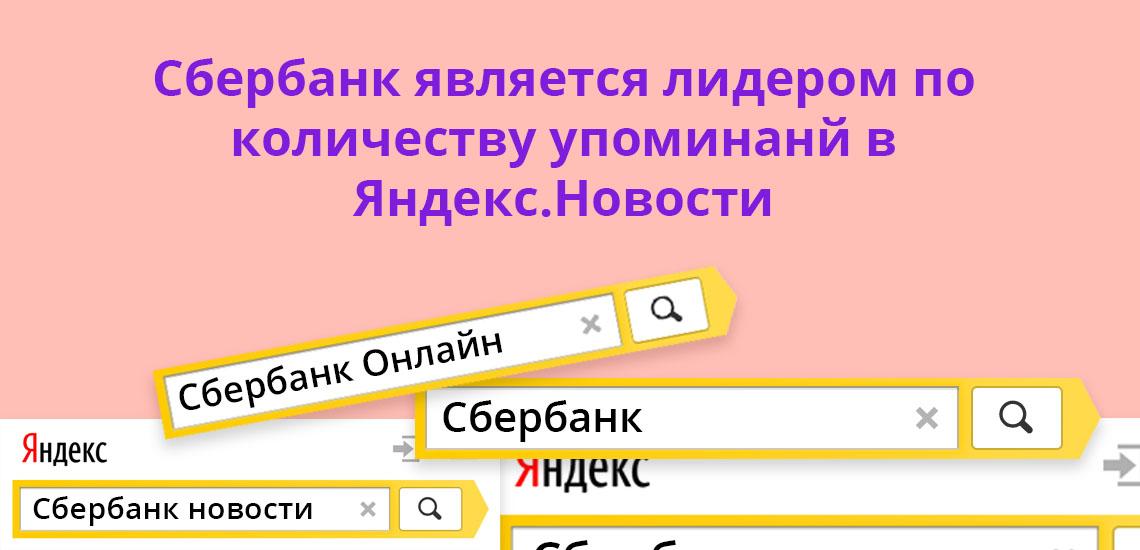 Сбербанк является лидером по количеству упоминаний в Яндекс,Новости