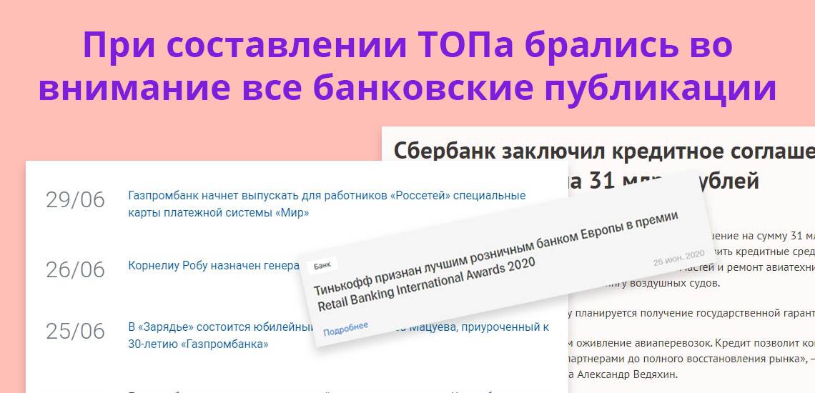 При составлении ТОПа брались во внимание все банковские публикации