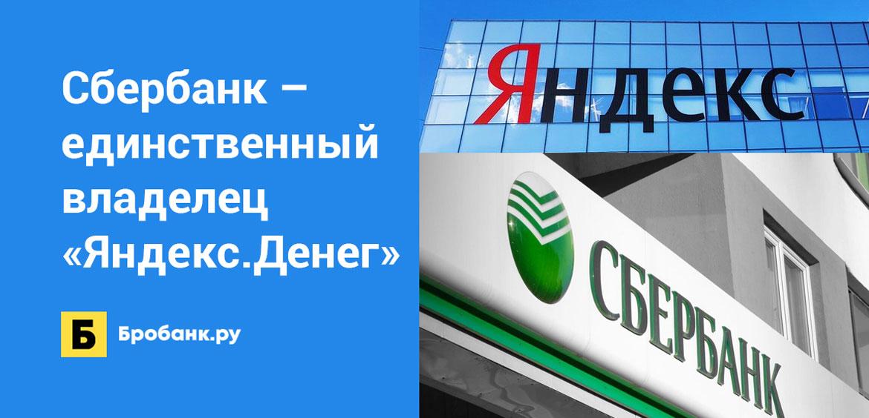 Сбербанк – единственный владелец Яндекс.Денег