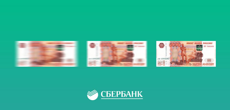 Быстрый платеж Сбербанка