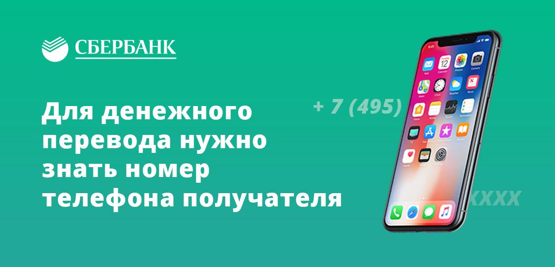 Для денежного перевода нужно знать номер телефона получателя