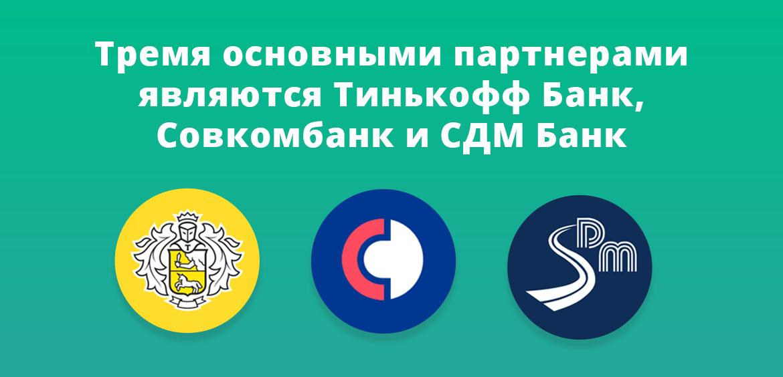Тремя основными партнерами Сбербанка являются Тинькофф Банк, Совкомбанк и СДМ Банк