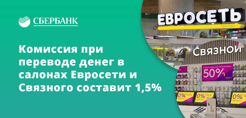 Комиссия при переводе денег в салонах Евросети и Связного составит 1,5%