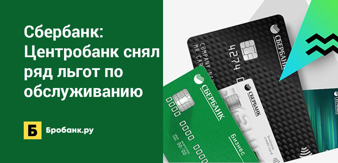 Сбербанк: Центробанк снял ряд льгот по обслуживанию