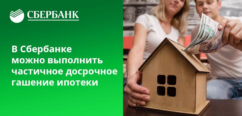 Досрочное погашение ипотеки в Сбербанке можно выполнить в режиме онлайн