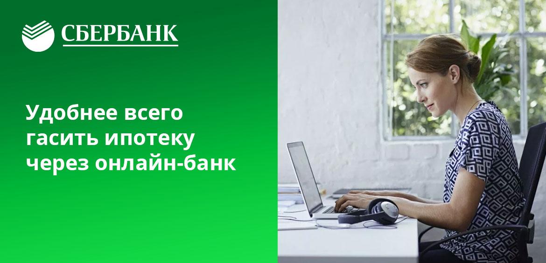 Досрочное погашение ипотеки в Сбербанке можно выполнить и в отделении банка